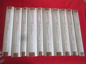 中国传统法律文化研究 (全十卷)      【16开,硬精装】全新未开封