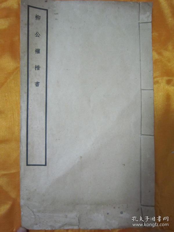 民国老版白纸线装珂罗版精印字帖《柳公权楷书》,16开大本线装一册全。商务印书馆民国三十六年(1947)六月,珂罗版白纸线装精印刊行,品如图!