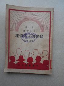 1949年初版 :《苏联的工业管理》