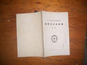 中央人民政府铁道部 铁路木枕规范书 【草案】1950年