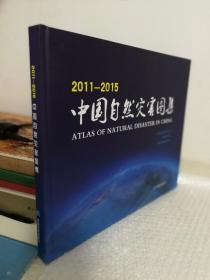 2011--2015中国自然灾害图集