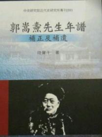 郭嵩焘先生年谱补正及补遗