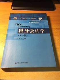 """税务会计学(第八版)(教育部经济管理类主干课程教材·会计与财务系列;""""十二五""""普通高等教育本科国"""