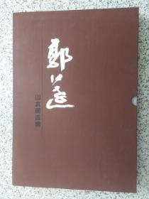 郭公达山水画选集  精装本 带外盒