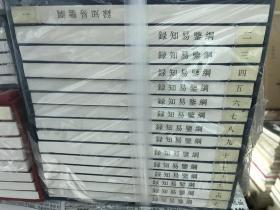 纲鉴易知录(线装本全一函15册)定价1990元 现价1200元 国内包邮