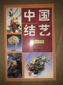 中国结艺 传情花卉结