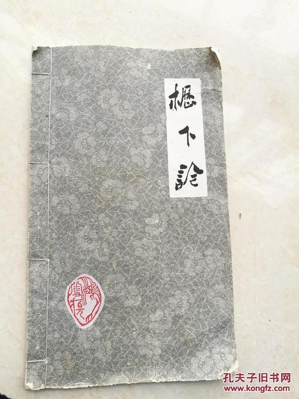 作者签名本,枥下吟。四川书法名人赵敬亭的签名本