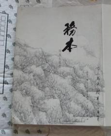 务本-陈履生笔墨  -作者陈履生签名 天津人民美术出版社