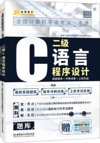 金榜图书2017全国计算机等级考试一本通 二级C语言程序设计 真题题库+冲刺试卷+上机实战
