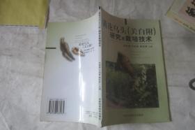 黄花乌头【关白附】研究及栽培技术