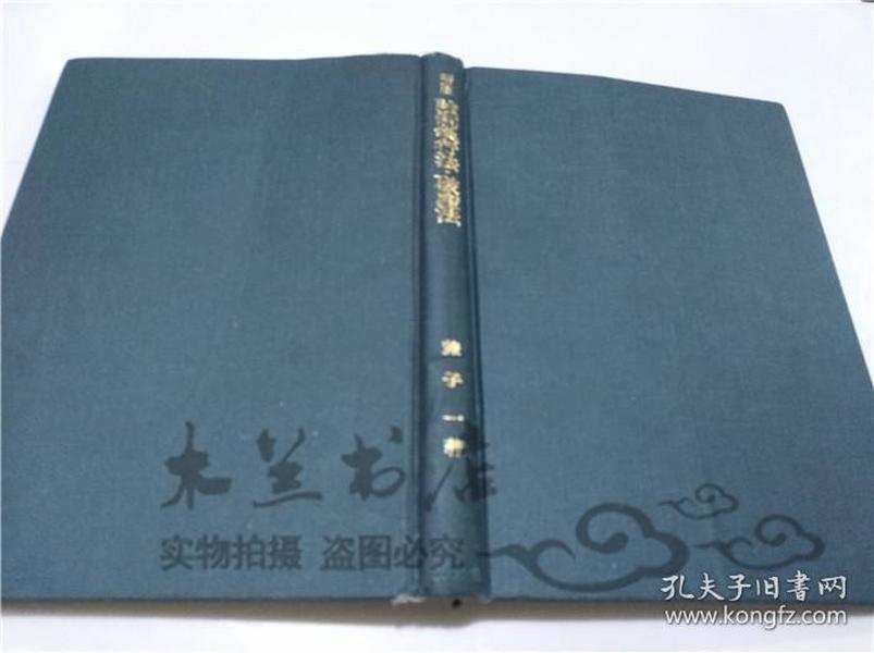 原版日本日文书 新版 强制执行法.破产法 兼子一 株式会社弘文堂 1987年2月 大32开硬精装