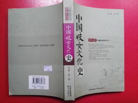 中国妓女文化史