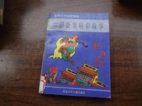 古典文学启蒙读本:彭公案精彩故事  插图本
