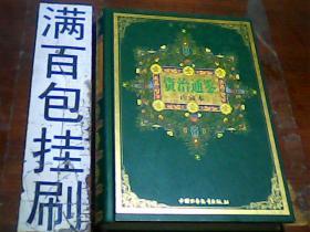资治通鉴 珍藏本