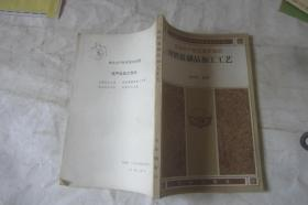 肉奶蛋制品加工工艺   .  1988年1版1印