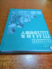 人居动态8:2011全国人居经典建筑规划设计方案竞赛获奖作品精选