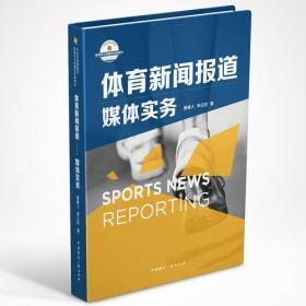 体育新闻报道——媒体实务