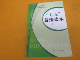 """""""七五""""普法读本(一)"""