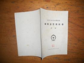 中央人民政府铁道部 铁路道岔规范书 【草案】1950年