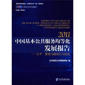 2011中国基本公共服务均等化发展报告