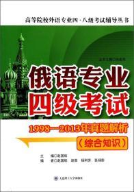 俄语专业四级考试:1998-2013年真题解析(综合知识)/高等院校外语专业四、八级考试辅导丛书