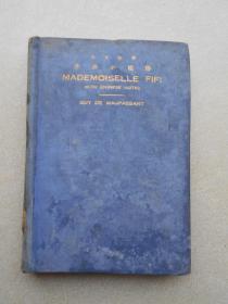 汉文注释----非非小姐传MADEMOISELLE FIFI WITH CHIESE NOTES [32开精装]民国二十四年初版
