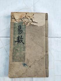 晚清或民国石印线装版 梅花易数 全书卷一至卷五合为一册全