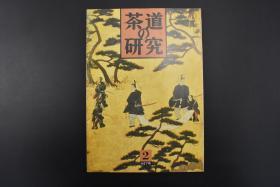 《茶道的研究》 1993年2月号总447号 日本茶道杂志 全书几十张图片介绍日本茶道茶器茶摆放流程和茶相关文化文学日文原版(每期具体内容详见目录图片)茶道仅仅是物质享受 而且通过茶会学习茶礼 陶冶性情