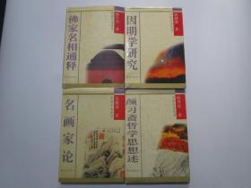 中国学术丛书:因明学研究