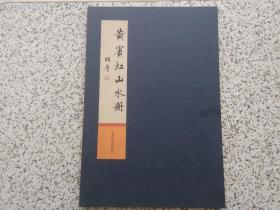 黄宾虹山水册  精装折叠本  后封面请阅图