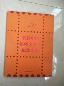 首届中国集邮文艺节纪念专集