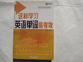 新航道突破英语丛书--这样学习英语单词最有效