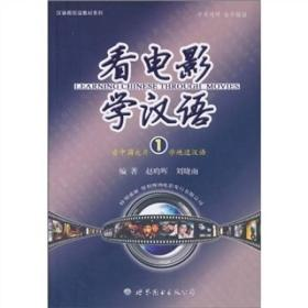 看电影,学汉语1