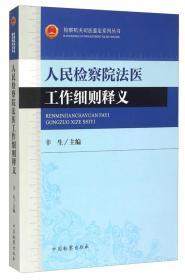 检察机关司法鉴定系列丛书:人民检察院法医工作细则释义