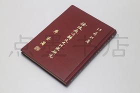 私藏好品《徐陵庾信骈文之比较研究》精装全一册 著者江菊松签名本  1983年初版