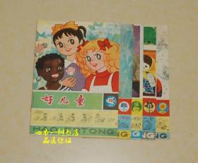 好儿童(1980年14-18期)