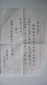 """年代不详""""中国文联原副主席高运甲毛笔信稿""""一页"""