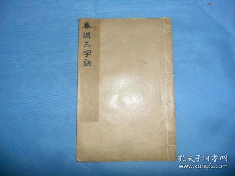 (清-民国)《春温三字诀》,全一册.