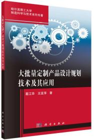 大批量定制产品设计规划技术及其应用