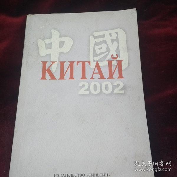 Китай 2002 中国