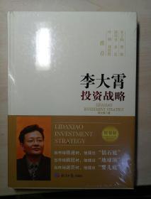 李大霄投资战略(精装版)