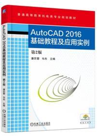 9787111549314AutoCAD 2016基础教程及应用实例-第2版