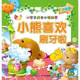 小宝贝成长必读故事--小熊喜欢刷牙啦(习惯篇)