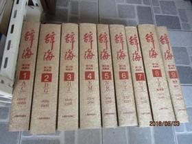 辞海(第六版 典藏本 16开精装 全九册)原价3900元