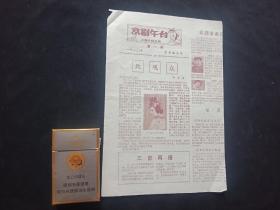 1980年上海京剧三团----京剧舞台  第一期