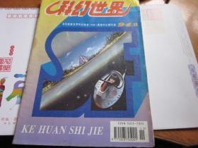 科幻世界1994年第11期
