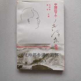 中国出了个毛泽东丛书:统帅部参谋的追怀。