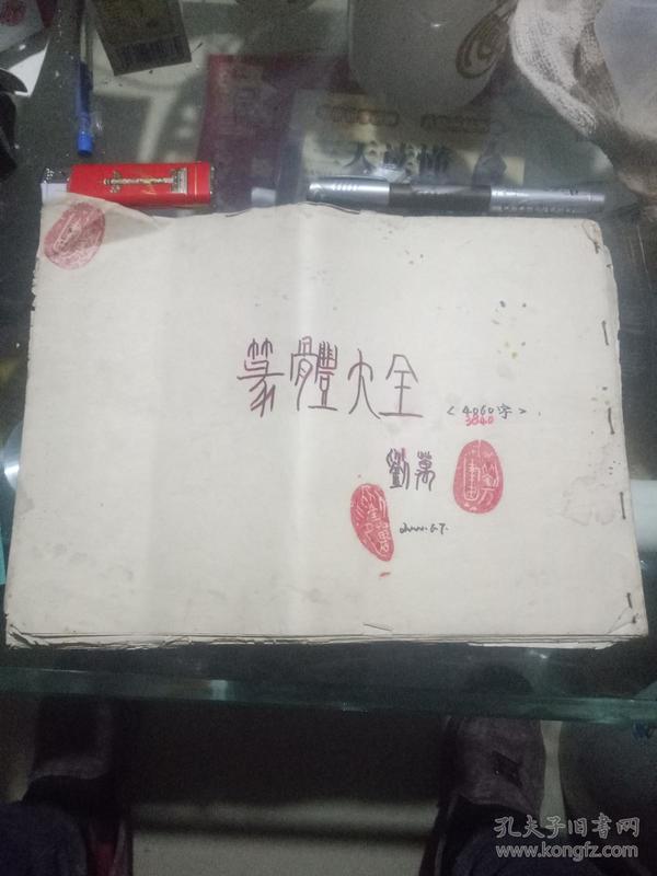 篆体大全,纯手绘,2000.6.7