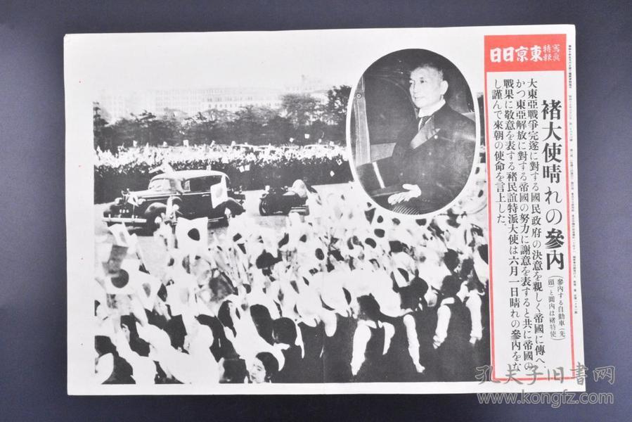 侵华史料《褚民谊访日》东京日日写真特报 新闻宣传页一张 历史老照片 1942年 大东亚战争背景下,褚民谊代表汪精卫的伪政府访日。 东京日日新闻社发行 1942年6月3日
