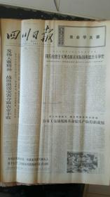 四川日报合订本1974年9月(如果要100本以上的按半价出售,可以议价)